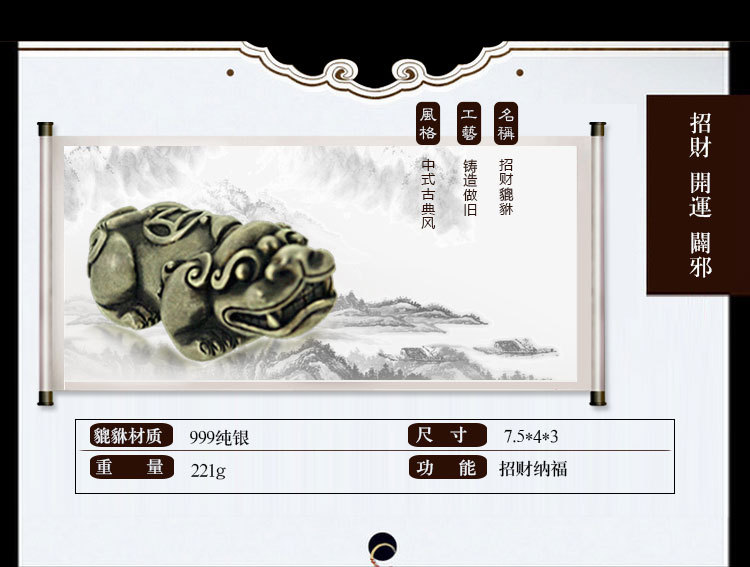 999純銀貔貅擺件詳情2.jpg