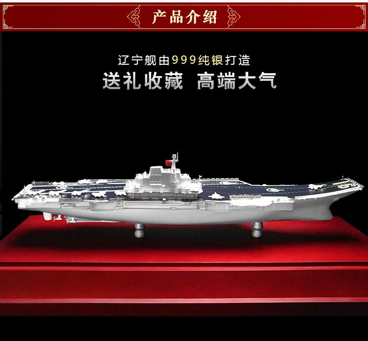 純銀999遼寧艦 (11).jpg
