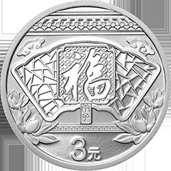 2020年賀歲紀念銀幣.png